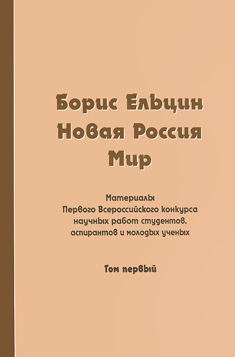 Борис Ельцин. Новая Россия. Мир. В 2 томах. Том 1