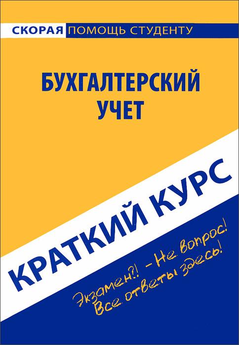 Краткий курс по бухгалтерскому учету. Учебное пособие