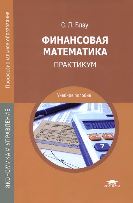 Финансовая математика. Практикум. Учебное пособие