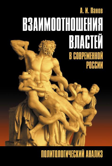 Взаимоотношения властей в современной России. Политологический анализ