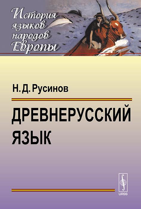 Древнерусский язык. Учебное пособие