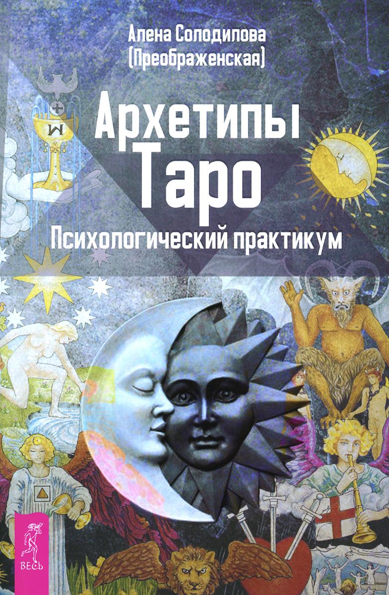 Архетипы Таро. Психологический практикум