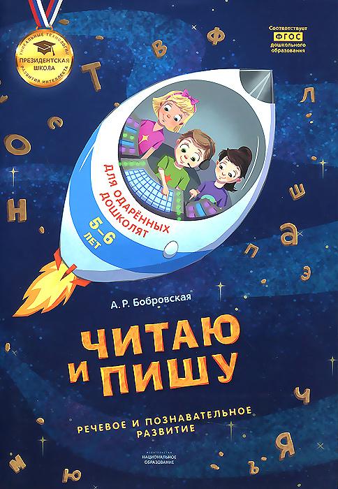 Читаю и пишу. Тетрадь для одаренных дошколят 5-6 лет