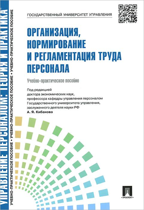 Организация, нормирование и регламентация труда персонала. Учебно-практическое пособие