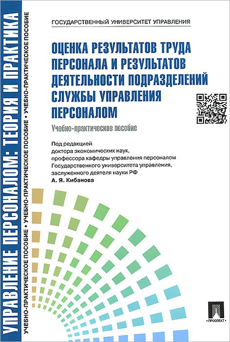 Оценка результатов труда персонала и результатов деятельности подразделений службы управления персоналом. Учебно-практическое пособие