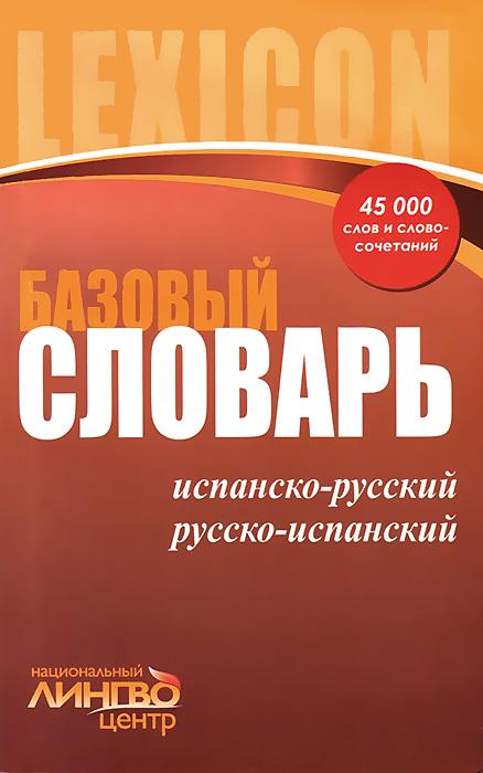Базовый испанско-русский, русско-испанский словарь