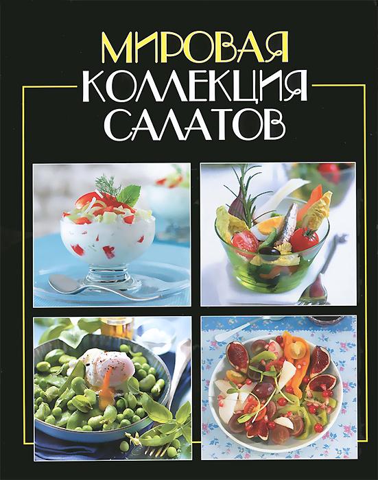 Мировая коллекция салатов