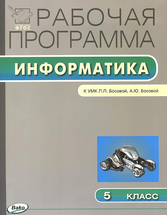 Информатика. 5 класс. Рабочая программа к УМК Л. Л. Босовой, А. Ю. Босовой