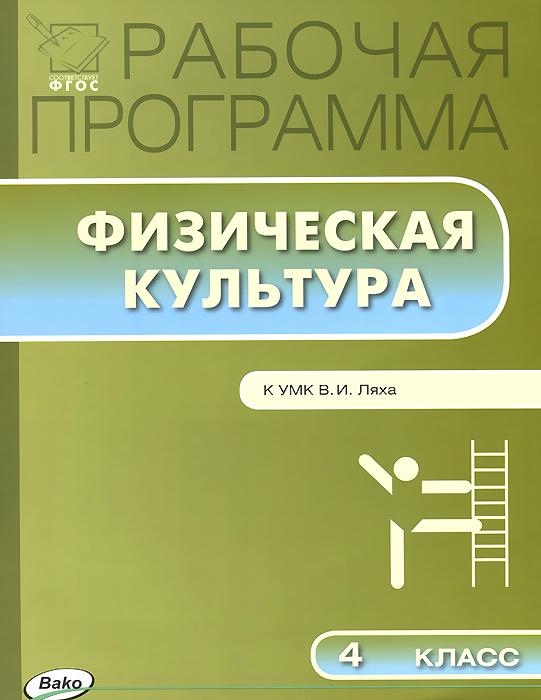 Физическая культура. 4 класс. Рабочая программа к УМК В. И. Ляха