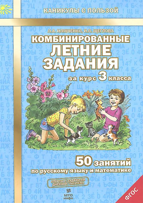 Русский язык. Математика. 3 класс. Комбинированные летние задания