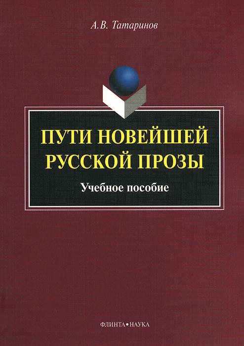 Пути новейшей русской прозы. Учебное пособие