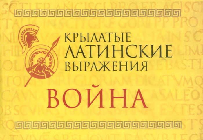 Крылатые латинские выражения. Война (миниатюрное издание)