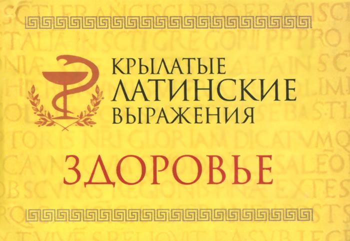 Крылатые латинские выражения. Здоровье (миниатюрное издание)