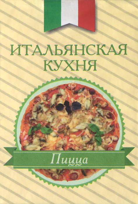 Итальянская кухня. Пицца (миниатюрное издание)