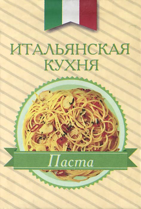 Итальянская кухня. Паста (миниатюрное издание)