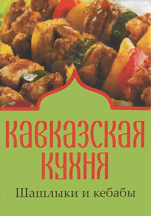 Кавказская кухня. Шашлыки и кебабы (миниатюрное издание)
