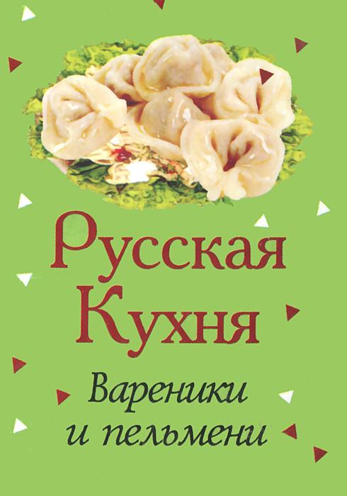 Русская кухня. Вареники и пельмени (миниатюрное издание)