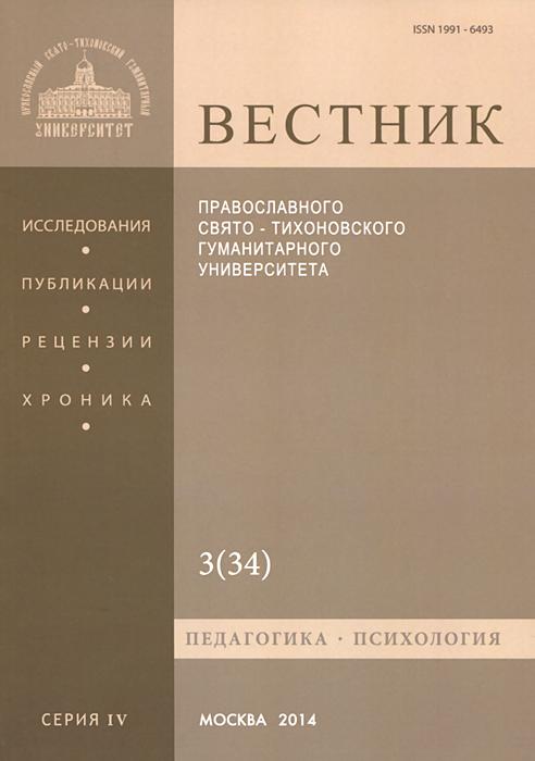 Вестник Православного Свято-Тихоновского Гуманитарного Университета, 4:3(34), июль-август-сентябрь 2012