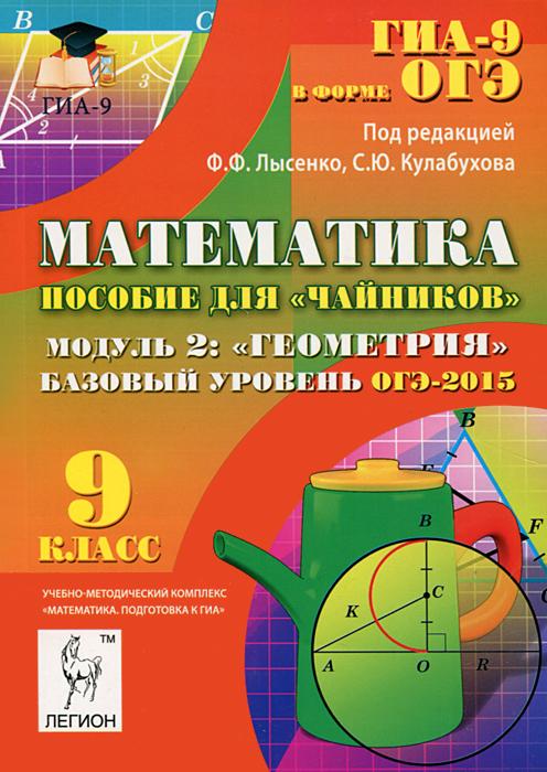 """Математика. 9 класс. Базовый уровень. ОГЭ-2015. Пособие для """"чайников"""". Модуль 2. Геометрия"""