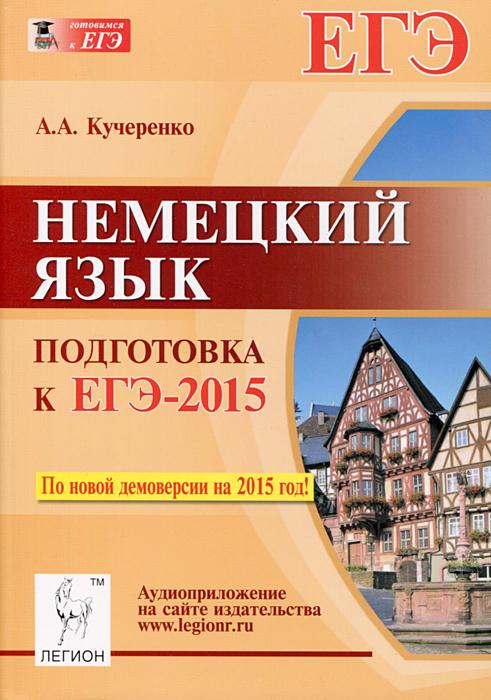 Немецкий язык. Подготовка к ЕГЭ-2015. Учебно-методическое пособие