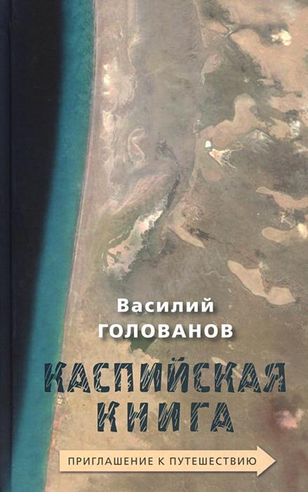 Каспийская книга. Приглашение к путешествию