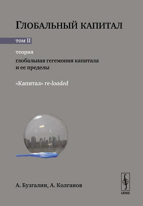 Глобальный капитал. В 2 томах. Том 2. Теория. Глобальная гегемония капитала и ее пределы