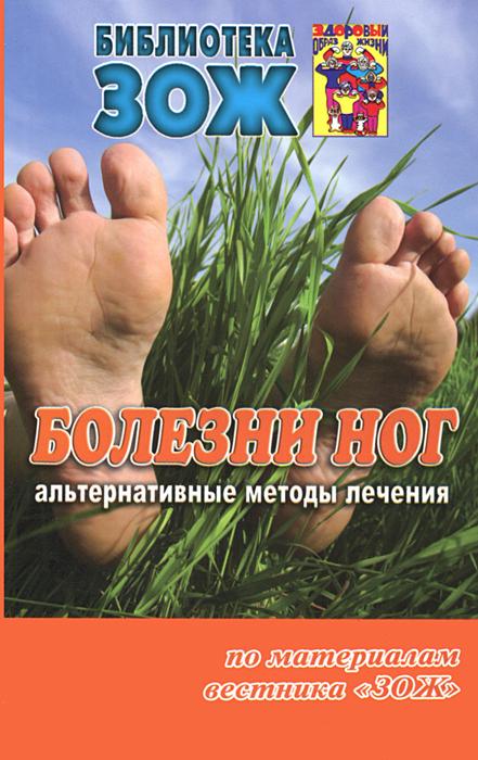 Болезни ног. Альтернативные методы лечения ( 978-5-902812-52-4 )