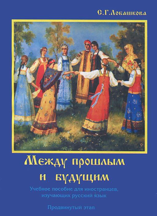 Между прошлым и будущим. Учебное пособие для иностранцев, изучающих русский язык