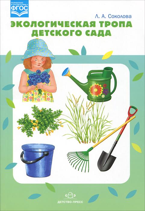 Экологическая тропа детского сада