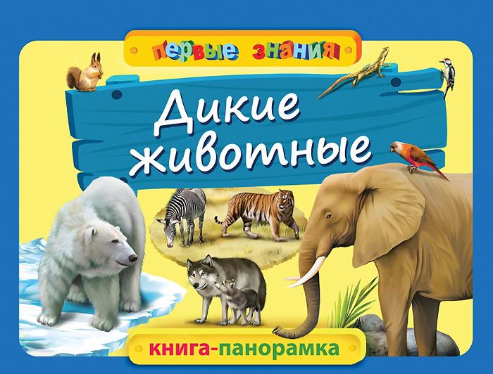 Дикие животные. Книга-панорамка