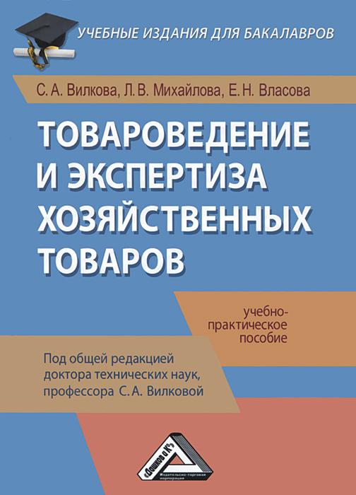 Товароведение и экспертиза хозяйственных товаров. Учебно-практическое пособие
