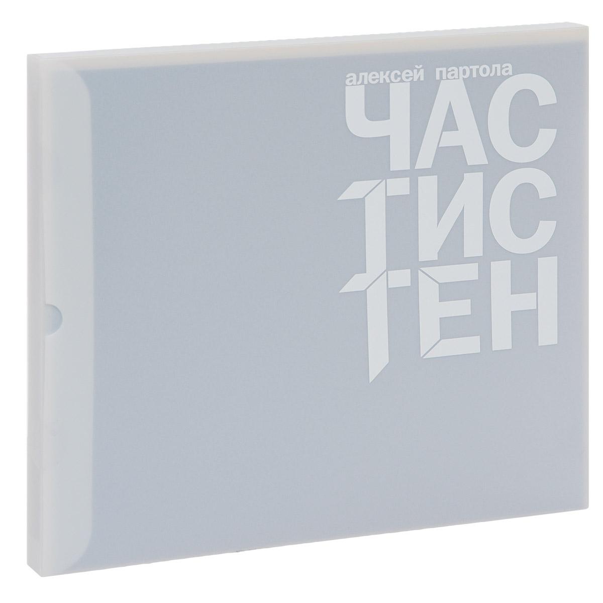Части стен. Художественный альбом / Wall Elements: Album