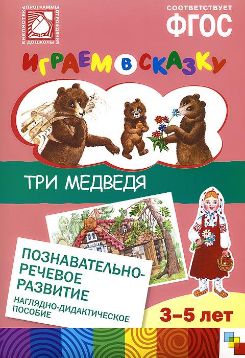 Играем в сказку. Три медведя. Наглядно-дидактическое пособие12296407Серия дидактических пособий Играем в сказку предназначена для занятий с детьми 3-5 лет в детском саду и дома. Занятия по этим пособиям позволяют не только познакомить детей со сказкой, но способствуют развитию мышления, творчества, воображения, речи; помогают освоить действие сериации (умение выстраивать объекты в порядке возрастания и убывания какого-либо признака). К наглядно-дидактическому пособию прилагается брошюра с методическими рекомендациями в количестве двенадцати страниц.