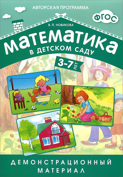 Математика в детском саду. Демонстрационный материал. 3-7 лет