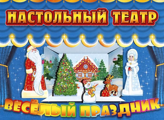 Веселый праздник. Настольный театр