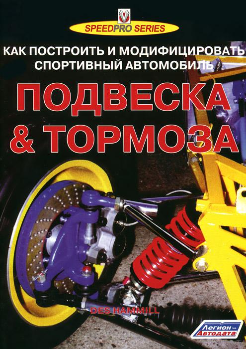 Подвеска и тормоза. Как построить и модифицировать спортивный автомобиль