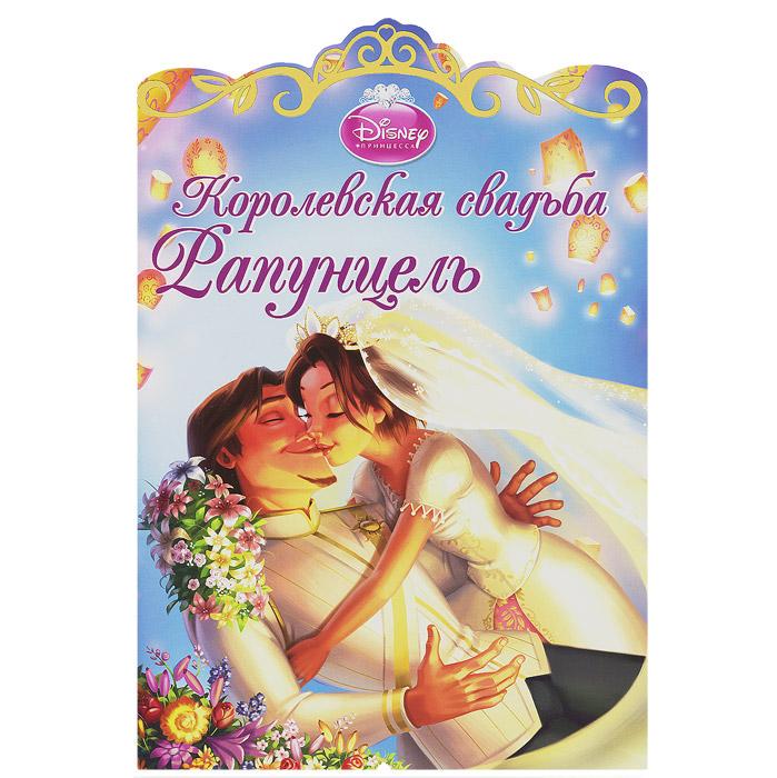 Королевская свадьба Рапунцель