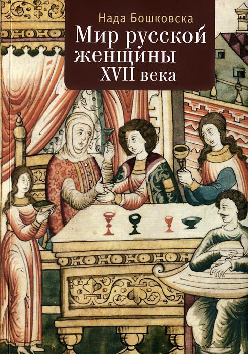 Мир русской женщины ХVII столетия