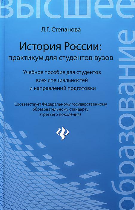 История России. Практикум. Учебное пособие