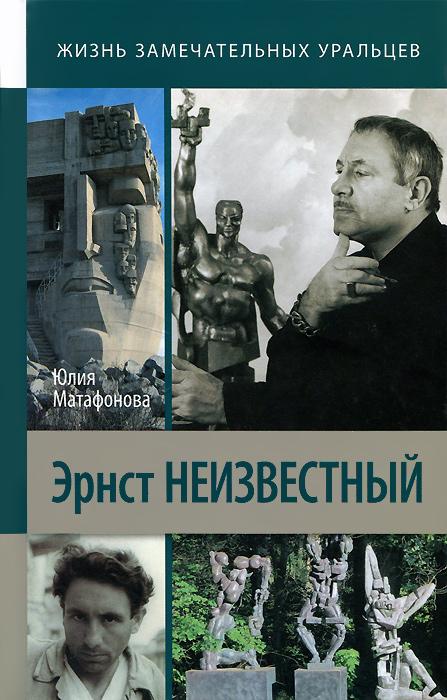 Юлия Матафонова Эрнст Неизвестный