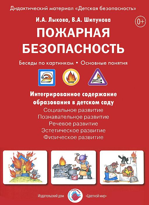 Пожарная безопасность. Беседы по картинкам. Основные понятия (набор из 8 карточек)