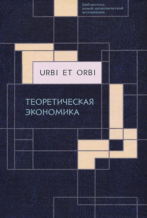 Urbi et orbi. В 3 томах. Том 1. Теоретическая экономика