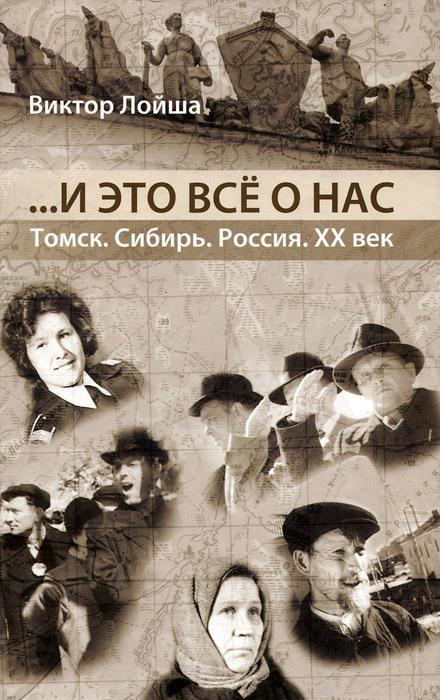 ...И это все о нас . Томск. Сибирь. Россия. ХХ век