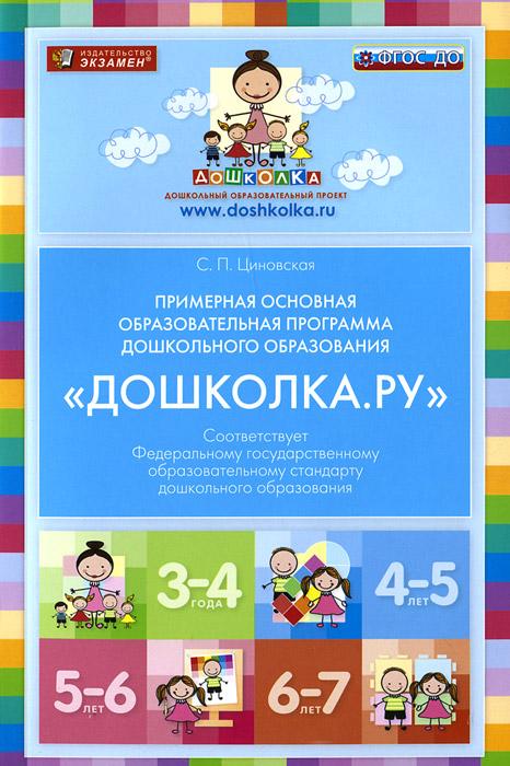 """Примерная основная образовательная программа дошкольного образования """"Дошколка.ру"""""""