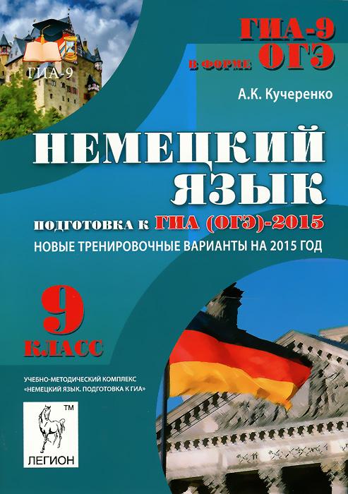 Немецкий язык. 9 класс. Подготовка к ГИА (ОГЭ) - 2015. Учебно-методическое пособие