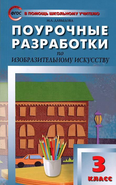 Изобразительное искусство. 3 класс. Поурочные разработки к учебнику Н. А. Горяевой, Л. А. Неменской