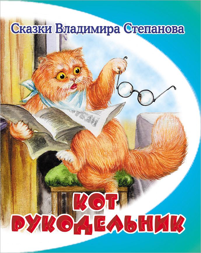 Кот-рукодельник