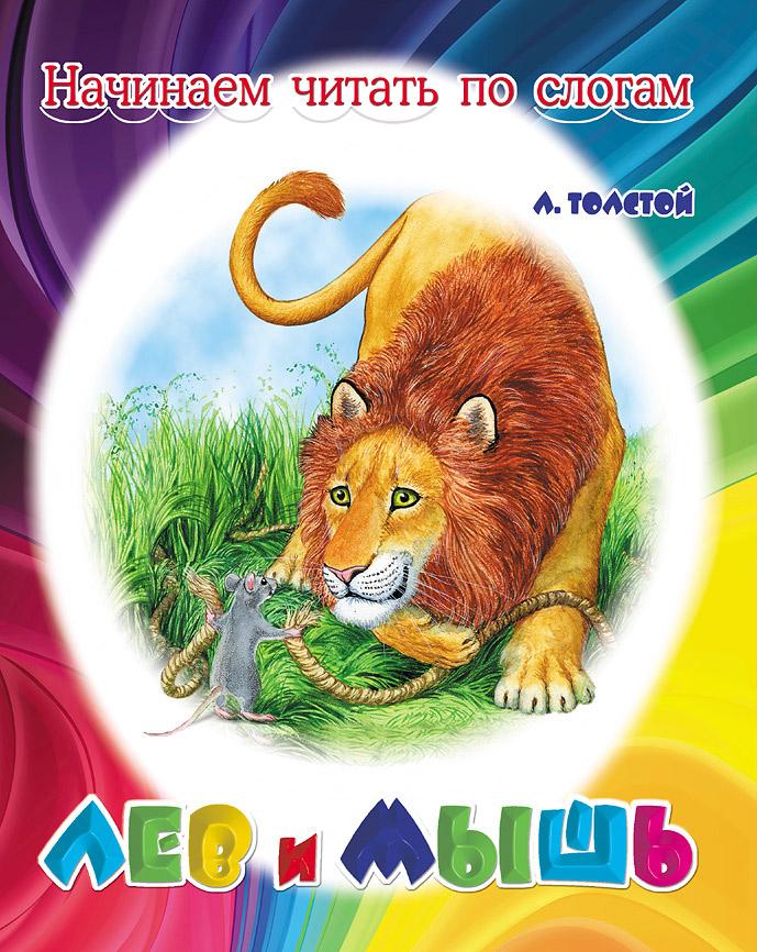Лев и мышь ( 978-5-00040-179-8 )