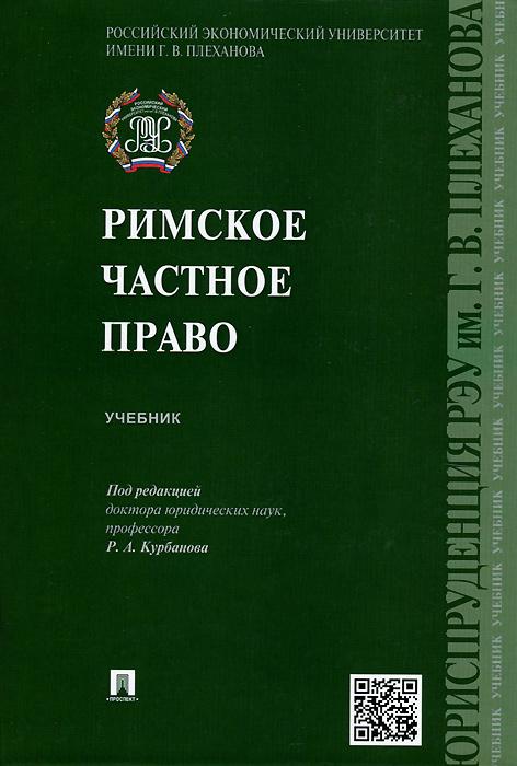 Римское частное право. Учебник