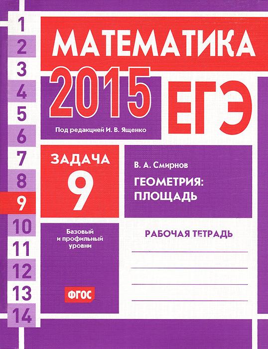 ЕГЭ 2015. Математика. Задача 9. Геометрия. Площадь. Рабочая тетрадь